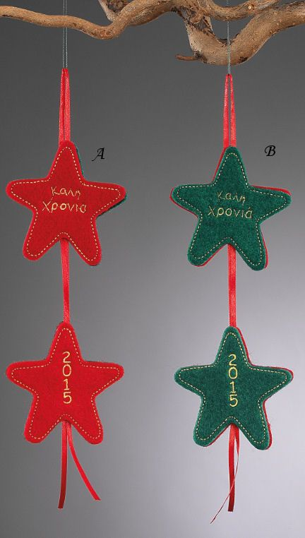 www.mpomponieres.gr Χριστουγεννιάτικη γιρλάντα φτιαγμένη από δυο αστεράκια τσόχινα όπου το ένα έχει κεντημένη την ευχή Καλή Χρονιά και στο άλλο την χρονολογία 2015 σε διάφορα χρώματα. Η συγκεκριμένη γιρλάντα μπορεί να μπει ακόμα και σε χριστουγεννιάτικο δέντρο. Όλα τα χριστουγεννιάτικα προϊόντα μας είναι χειροποίητα ελληνικής κατασκευής. http://www.mpomponieres.gr/xristougienatika/xristougeniatiki-lirlanta-me-asteraki-apo-tsoxa.html #burlap #christmas #ornament #felt #stolidia…