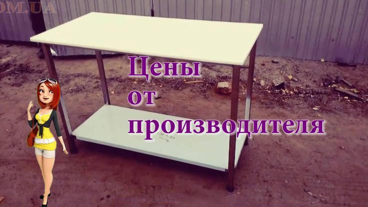 стол разделочный с полипропиленом