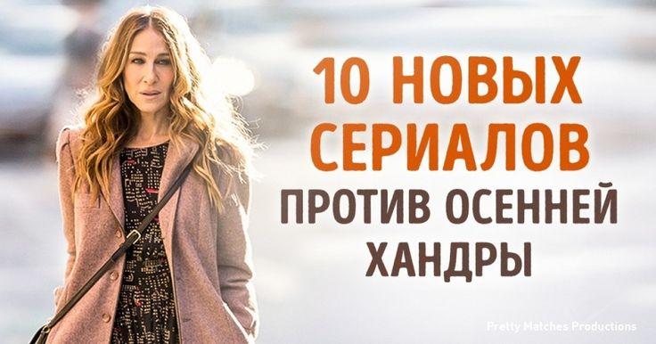 10новых сериалов, которые спасут отосенней хандры