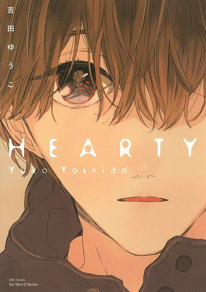HEARTY (H&C Comics ihr HertZシリーズ)