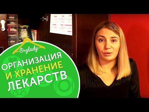 Как хранить лекарства? Организация и хранение лекарств в аптечке. | ПЕРЕДЕЛКИ.рУ