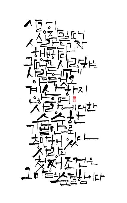 calligraphy_사랑이 시작될 때 사람은 가장 행복하다. 그때는 사랑하는 사람에게 아무것도 계산하지 않으며 사랑에 대한 순수한 기쁨 만으로 충만해 있다. 사랑의 첫째 조건은 그 마음의 순결함이다_세익스피어