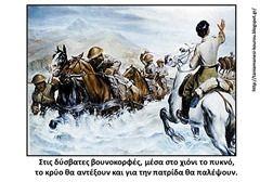 10 πίνακες ζωγραφικής του σπουδαίου ζωγράφου της Κατοχής, Αλέξανδρου Αλεξανδράκη, με συνοδευτικά δίστιχα και τετράστιχα