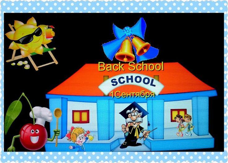 Back to School|Школьный завтрак|1 сентября|Школьные книги|Электронный дн...