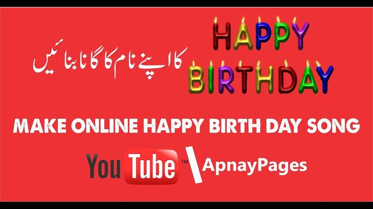 Make online Happy Birthday Song Of Any Name urdu and hindi video tutorial