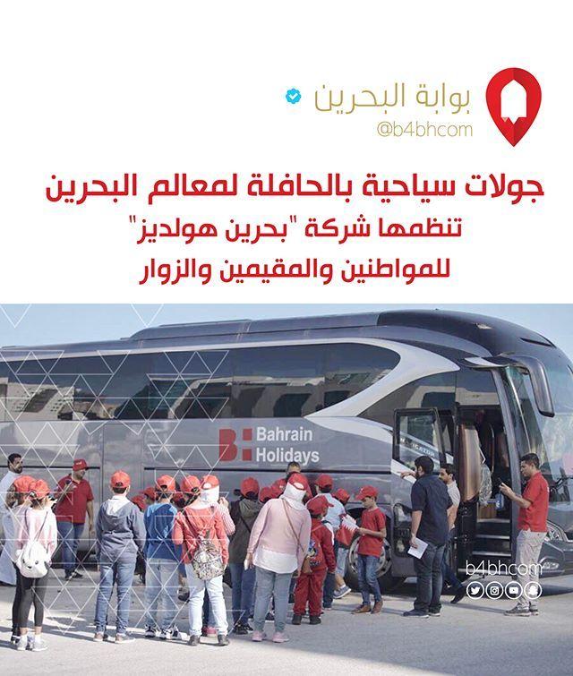 جولات سياحية بالحافلة لمعالم البحرين تنظمها شركة بحرين هولديز