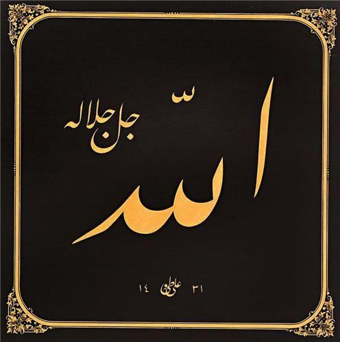 """Nişantaşı Müzayede-Ali Toy """"Allah Celle Celalü"""" Yazılı Hat Levha 32.00 x 32.00 cm. H. 1431 Ketebeli Açılış fiyatı : 7,500 TRL 2,568 USD 2,388 EUR 1,704 GBP"""