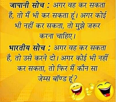 Funny Hindi Jokes, Latest Hindi Jokes,Comedy Jokes, Funny Chutkule, Funny Jokes Funny, Santa Banta Jokes, Funny Shayari, Funny SMS in Hindi, Husband Wife Jokes, Indian Jokes,Teacher Student Jokes, WhatsApp Messages