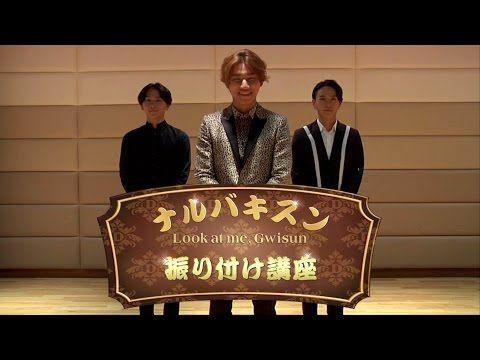 D-LITE - 'ナルバキスン' 振り付け講座 & 歌詞付きM/V - YouTube