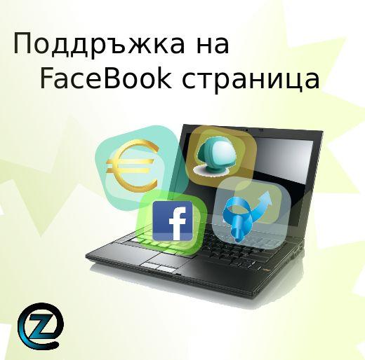 Поддръжка на Facebook страница,Поддръжане на Facebook страница   Изработка на сайтове Пловдив