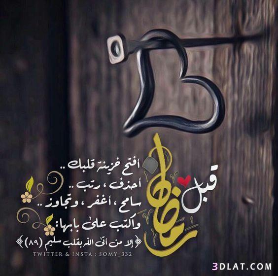 بطاقات تهنئة بمناسبة رمضان 2019 مع احلى عبارات بالانجليزي والعربي Happy Ramadan Mubarak Ramadan Ramadan Mubarak