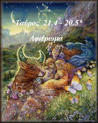 """Ψυχή και Αστρολογία   """"Psychology & Astrology"""": *Αφιέρωμα μου στον Αστερισμό του Ταύρου*"""