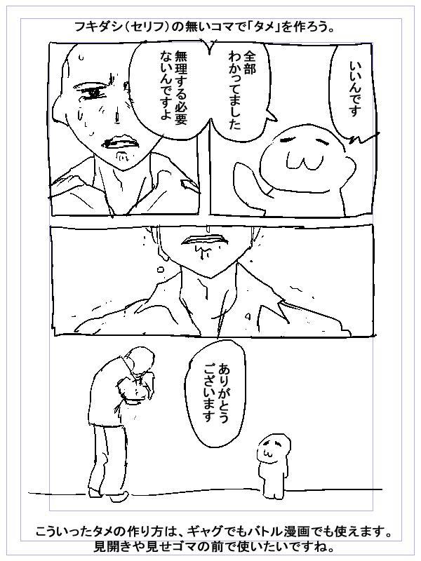 【201】漫画のコマとフキダシ【漫画アシスタントテクニック】 [7]