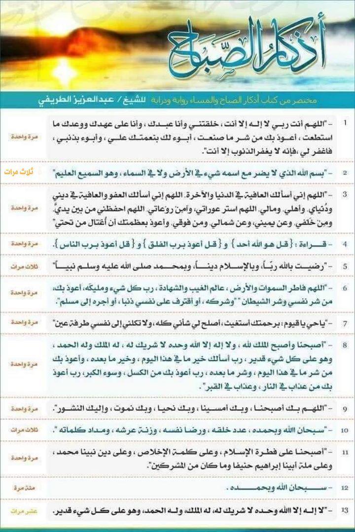 اشراقه ما دمت تحافظ على أذكار الصباح والمساء فأبشر بكل خ Islamic Phrases Islam Facts Islamic Inspirational Quotes