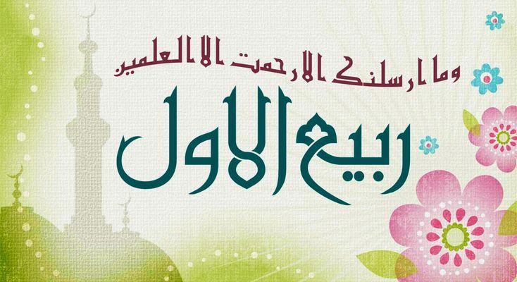 Rabi ul Awwal Mubarak Wallpapers