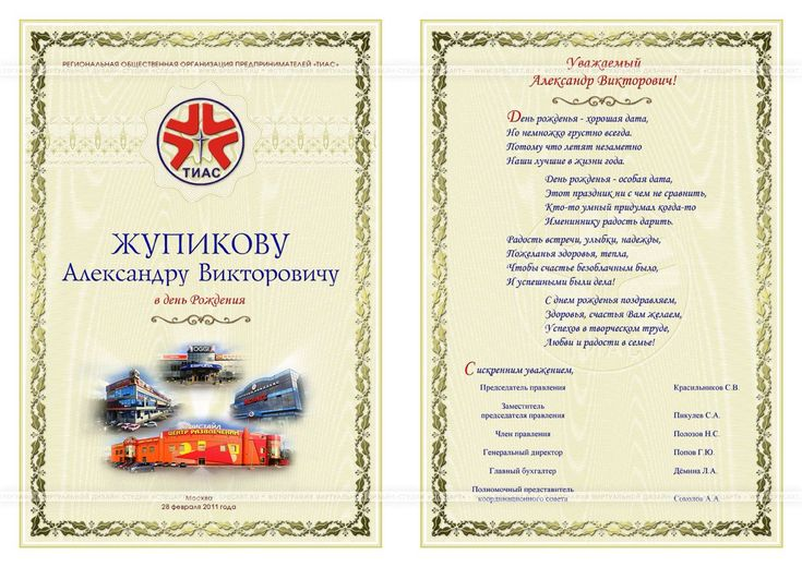 Текст для официальной поздравительной открытки, апреля