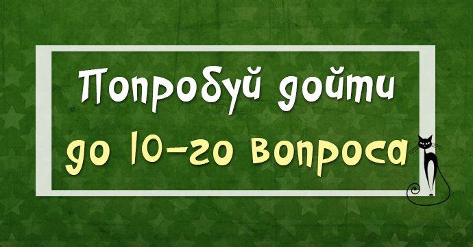 http://formulalubvi.com/testy/test-vyi-videli-ih-million-raz-no-vryad-uznaete-kakoy-iz-variantov-vernyiy/  Это подстава =) Я отгадала всего 4!