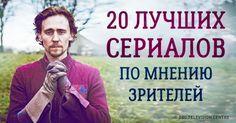 20лучших сериалов помнению зрителей, анекритиков