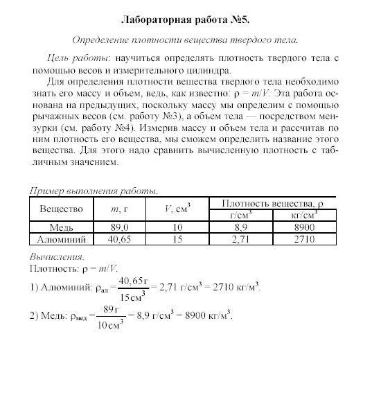 Информатика 3 класс 1часть состав метро