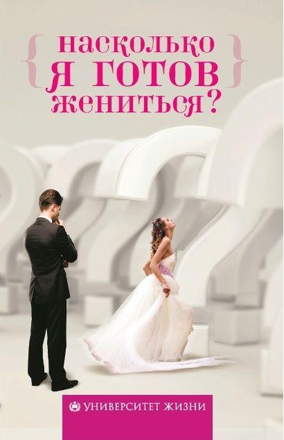 Насколько я готов жениться? Дорогой читатель, если вы - невеста, рекомендуем Вам срочно приобрести эту удивительную книгу  и с любовью подарить своему  будущему супругу  для того, чтобы  он мог серьёзно ознакомиться со всем необходимым арсеналом средств для создания счастливого семейного будущего.