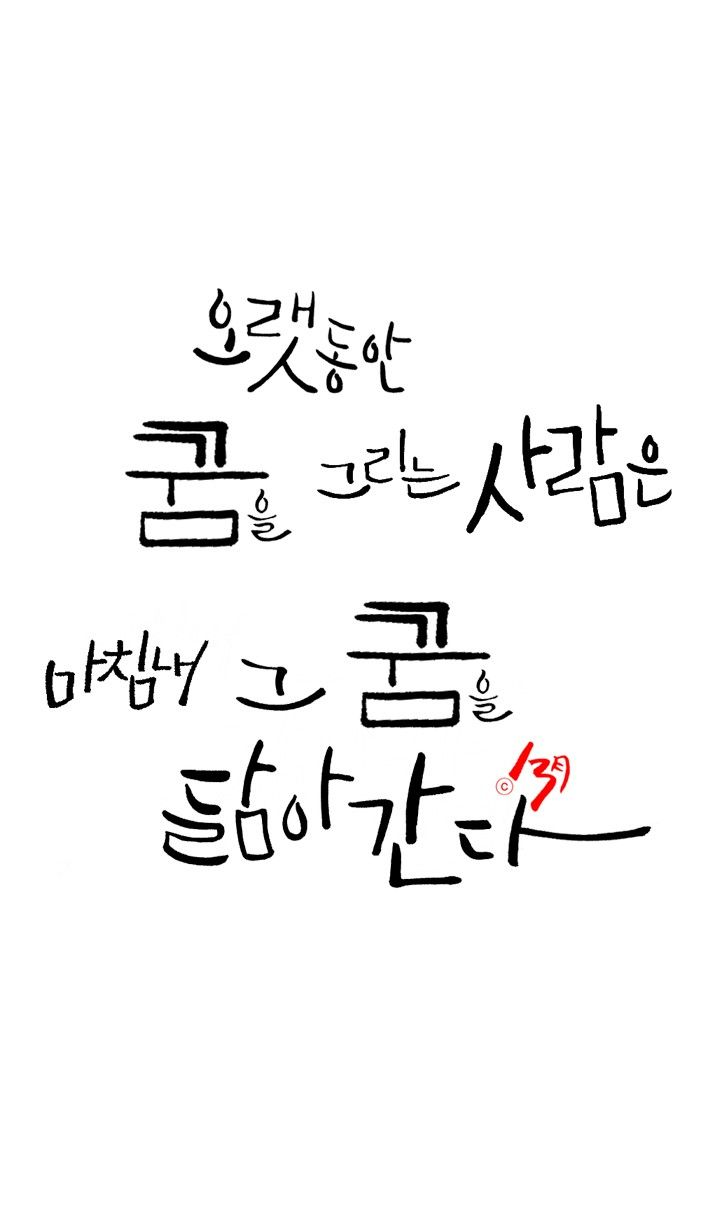 Calligraphy by 13month #캘리그라피 #꿈 #2014