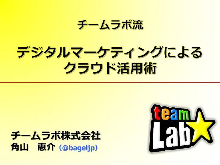 チームラボ流 デジタルマーケティングにおけるクラウド活用術 by Keisuke Kadoyama via slideshare