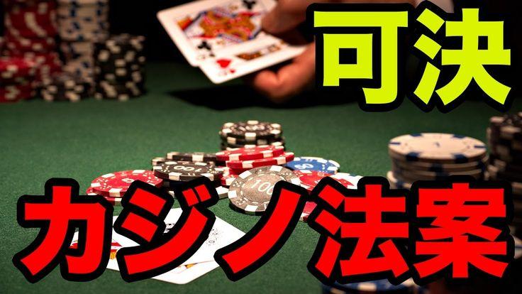 カジノ法案可決【ワイネタDX】