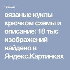 вязаные куклы крючком схемы и описание: 18 тыс изображений найдено в Яндекс.Картинках