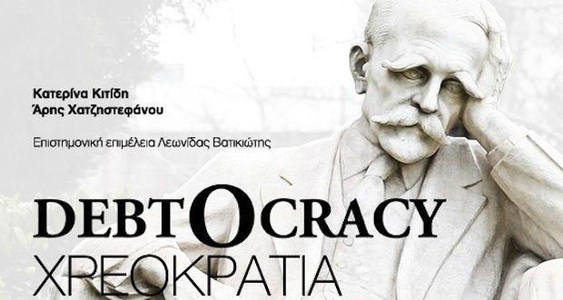 Άρωμα Ικαρίας: Ποιος φοβάται το Debtocracy