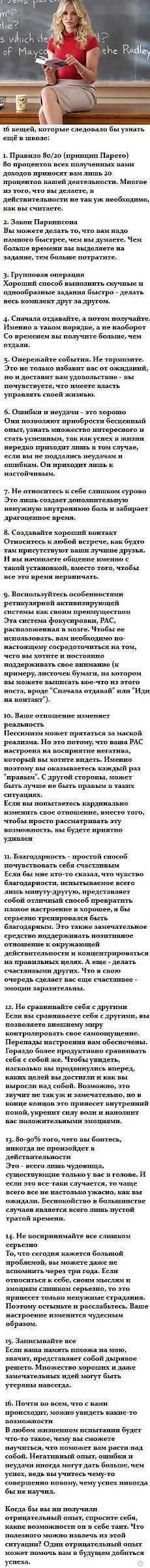 16 вещей, которые следовало бы узнать в школе..