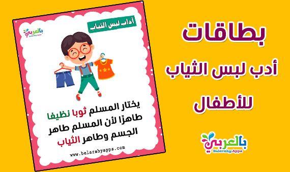 بطاقات تعليم الطفل آداب الطعام آداب وسلوكيات الطفل المسلم بالعربي نتعلم Book Cover Books Cover