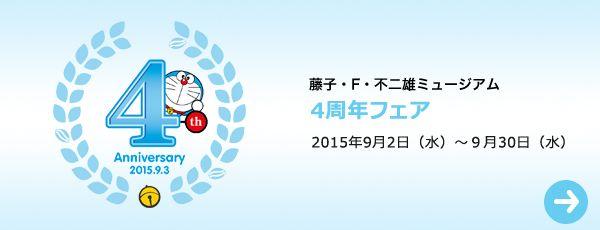 イベント:藤子・F・ミュージアム 4周年記念フェア 4th ANNIVERSARY FAIR 2015.9.2(WED)-9.30(WED)