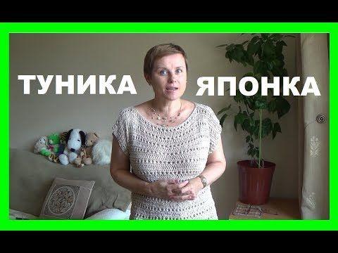ТУНИКА || СЕТКА || ФУТБОЛКА || ПЕХОРКА - YouTube