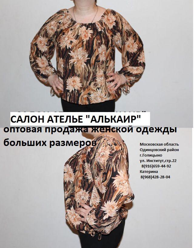 """Мы знаем все """"тонкости"""" одежды для полных женщин. Сами разрабатываем и отшиваем свои модели."""