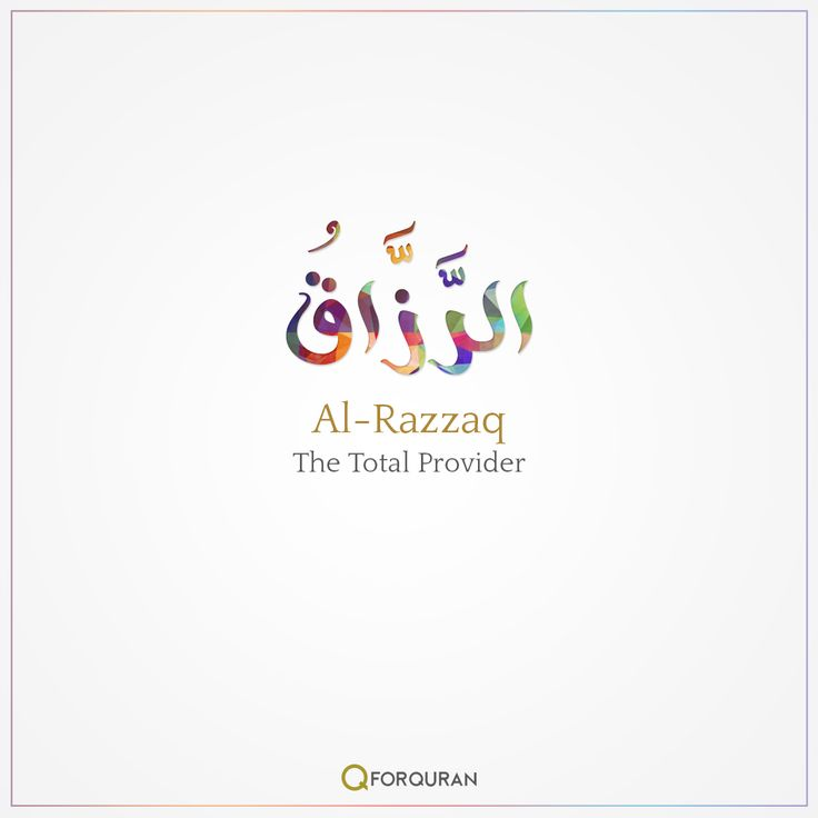 Al Razzaq- The Total Provider