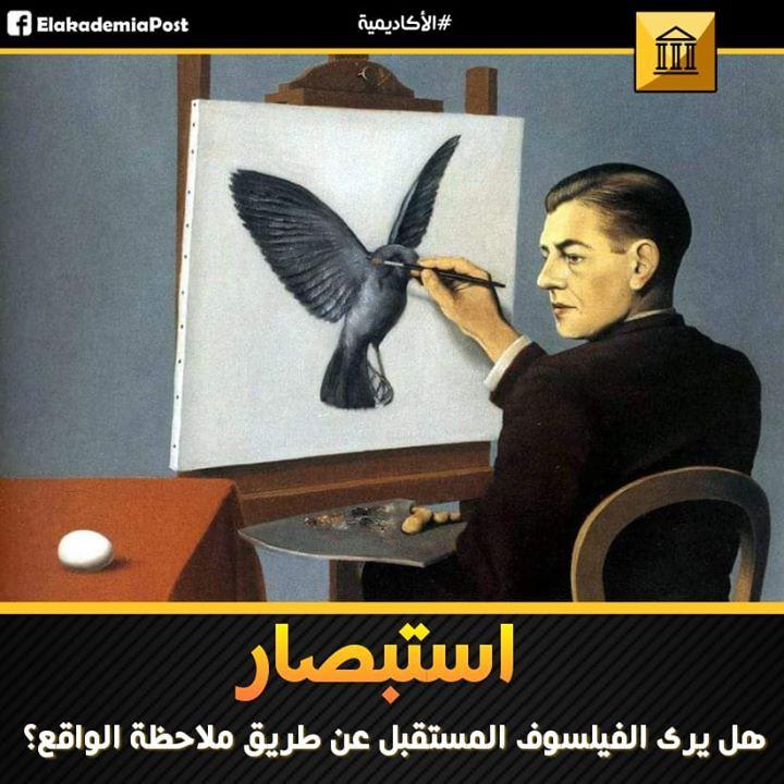 استبصار La Clairvoyance للفنان الفرنسي رينيه ماغريت Rene Magritte