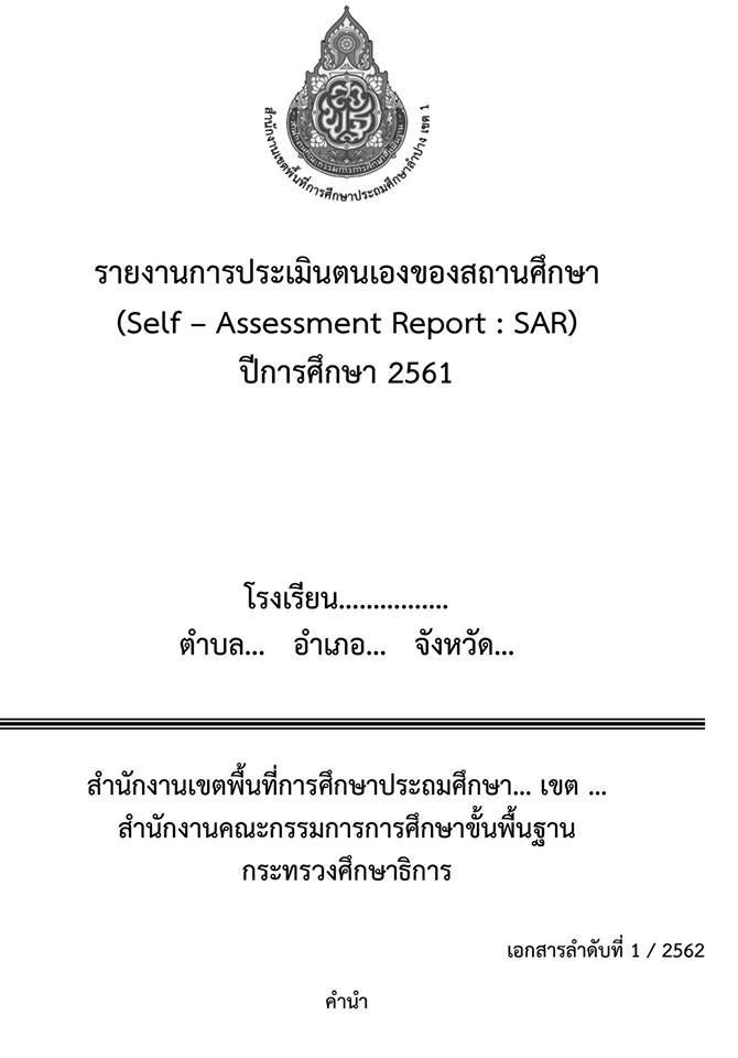 แบบฟอร มsarสถานศ กษาป การศ กษา2561ระด บปฐมว ยและข นพ นฐาน แบบ