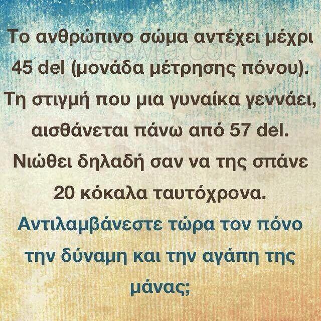 Αντιλαμβάνεστε τώρα τον πόνο την δύναμη και την αγάπη της μάνας; ❤️ #greekquotes…