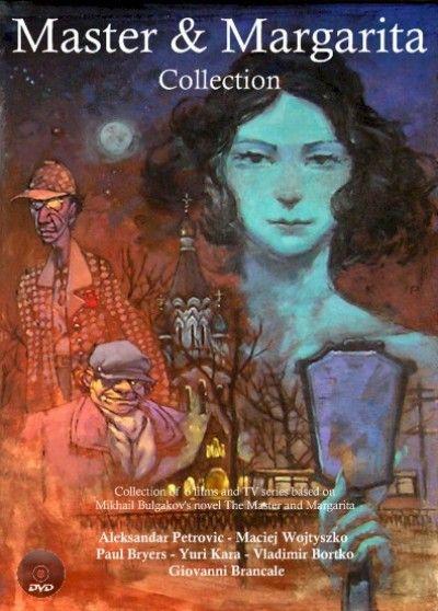 Master and Margarita by Bulgakov