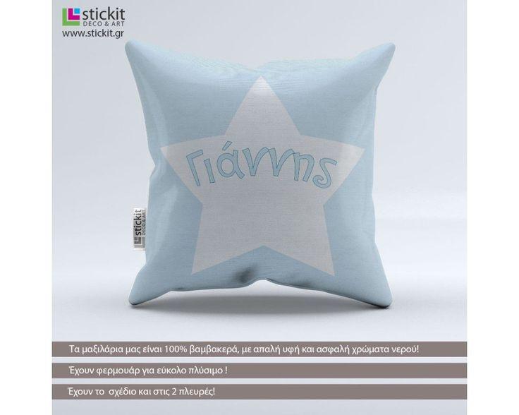 It's a star, βαμβακερό διακοσμητικό μαξιλάρι με το όνομα που θέλετε,9,90 €,http://www.stickit.gr/index.php?id_product=18996&controller=product