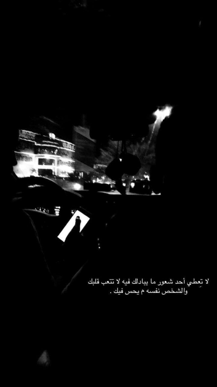سناب سناب تصوير تصوير سنابات سنابات اقتباسات اقتباسات قهوة قهوة قهوه قهوه صباح صباح Love Quotes Funny Photo Quotes Beautiful Arabic Words