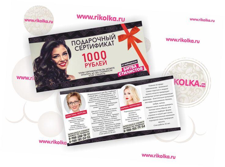 Дизайн листовок - https://vk.com/rikolkaru