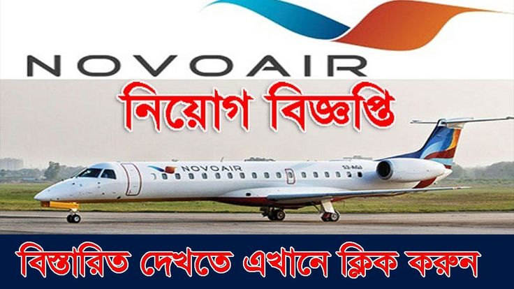 job positon of Cabin Crew  at Novoair Ltd Job Circular 2018 will be published today Novoair Ltd official website career.flynovoair.com and our authority website www.ebdjobscircular.com. HSC pass student also apply in this Novoair Ltd jobs circular 2018. Novoair job circular 2018 is very attractive most popular new customer airlines jobs circular in Bangladesh.Cabin Crew jobs circular is most popular jobs in Bangladesh  airline .