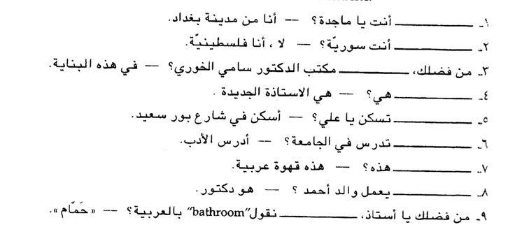 interrogative exercise (2)  Lee las frases y completa los huecos con la partícula interrogativa correspondiente. Puede que tengas que usar una partícula varias veces y/o combinar con otras. ما ـ ماذا ـ مَن ـ أينَ ـ هَل ـ مِن ...
