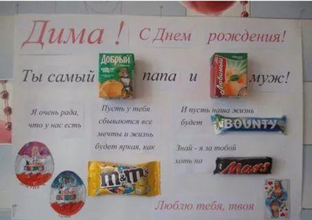 необычный день рождения мужа идеи: 49 тыс изображений найдено в Яндекс.Картинках