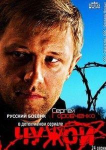 Чужой (2014) | Смотреть русские сериалы онлайн