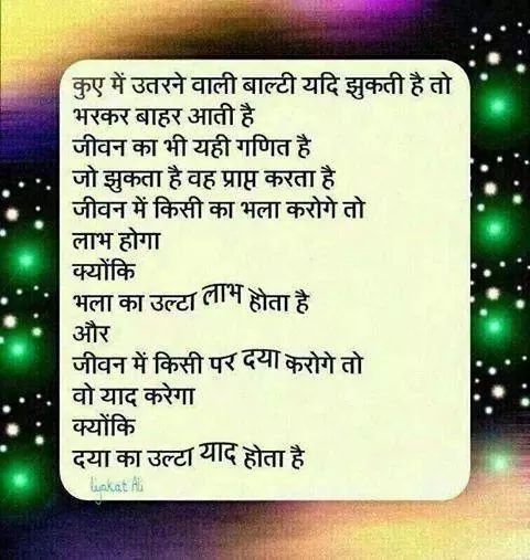 1000+ Images About Hindi Wisdom Quotes !! On Pinterest