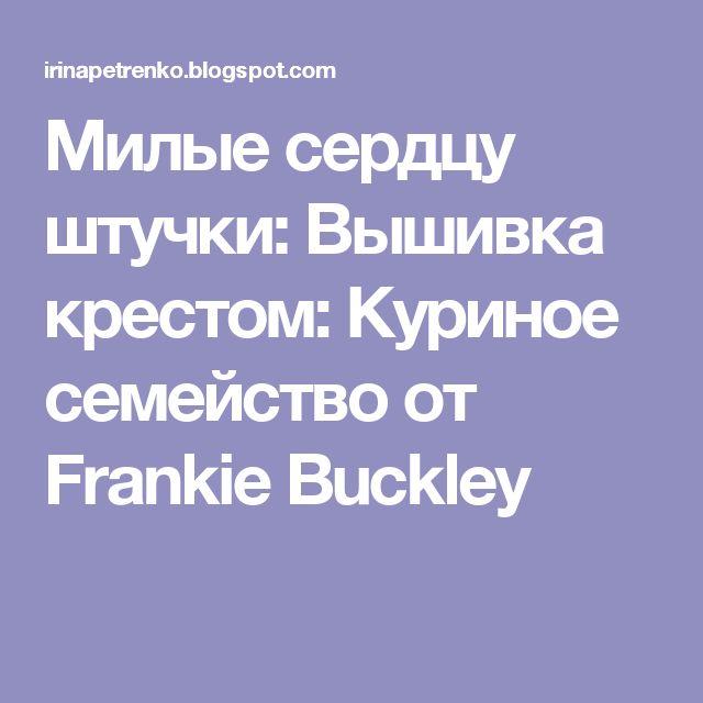 Милые сердцу штучки: Вышивка крестом: Куриное семейство от Frankie Buckley