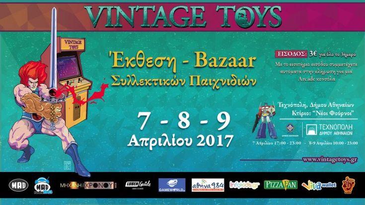 4η έκθεση Vintage Toys στην Τεχνόπολη του Δήμου Αθηναίων | Infokids.gr