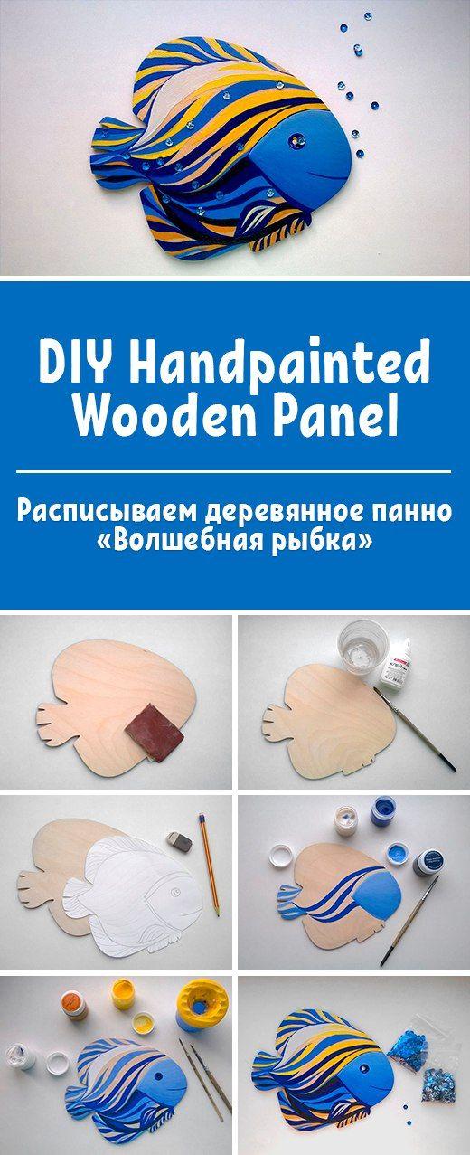 DIY Handpainted Wooden Panel   Расписываем деревянное панно «Волшебная рыбка»